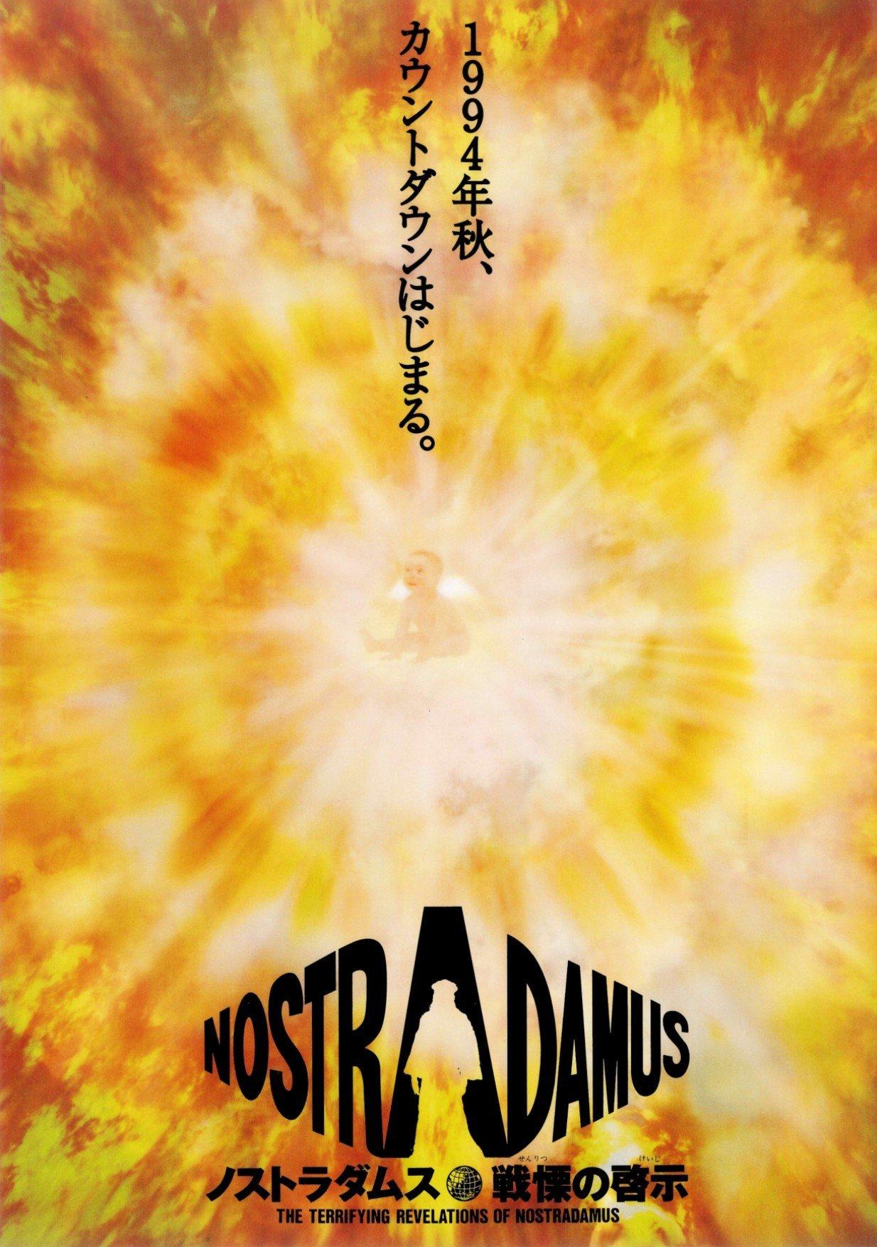 The Terrifying Revelations of Nostradamus